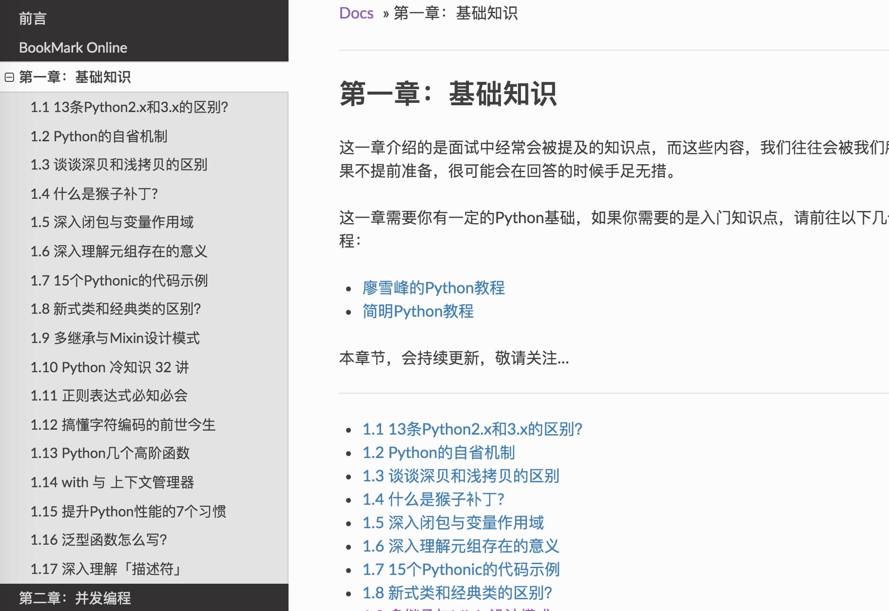 30 分钟搭建个人博客 | 最强的文档编排组合:Sphinx + Github + ReadTheDocs插图(1)