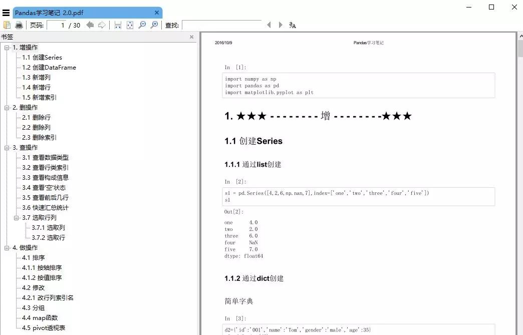 详细的 Jupyter NoteBook 使用指南插图(8)