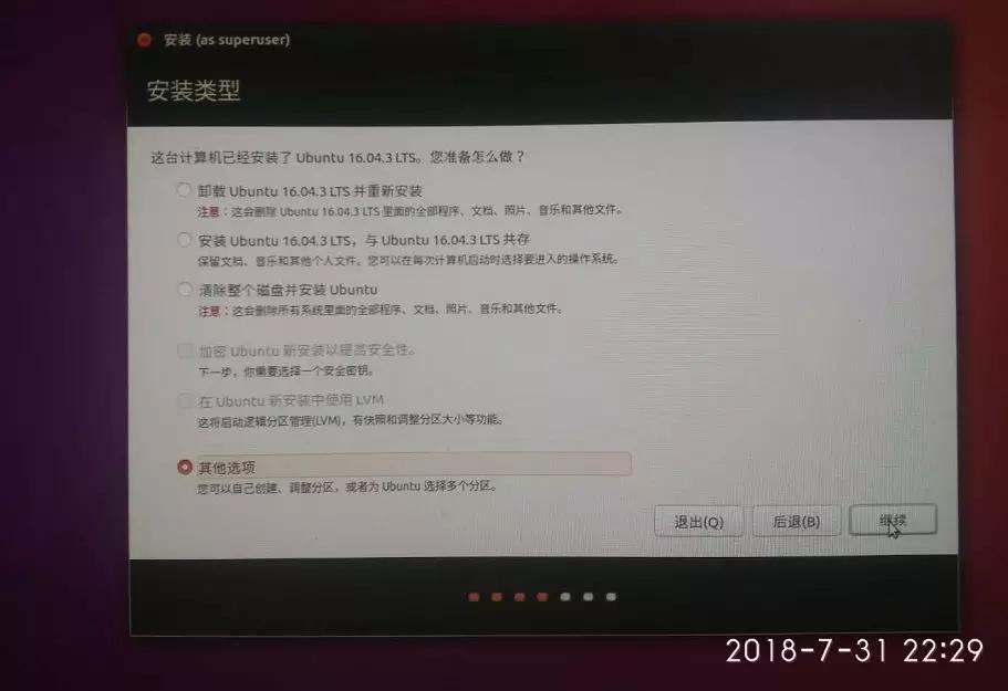 Win10+Ubuntu 双系统安装图文教程(超详细)插图(6)