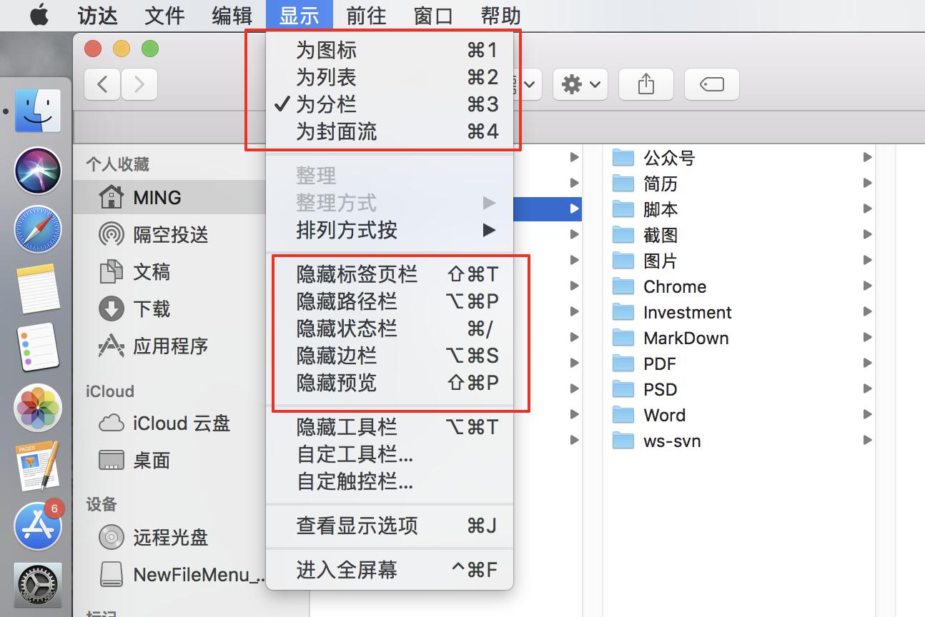 我个人使用 Mac 的一些笔记插图(4)