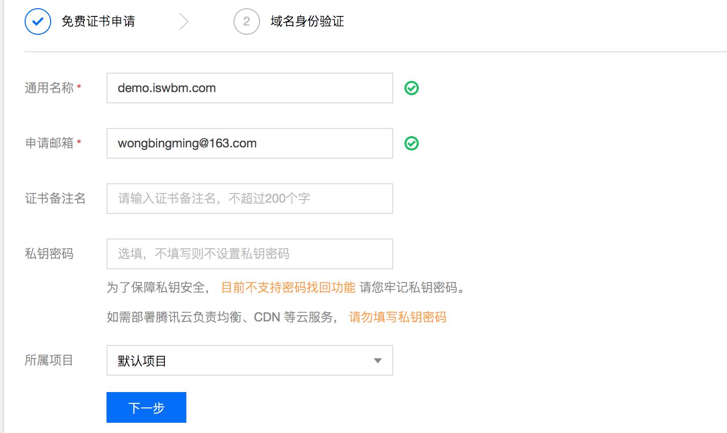 点亮你的 HTTPS?原来这么简单插图(4)