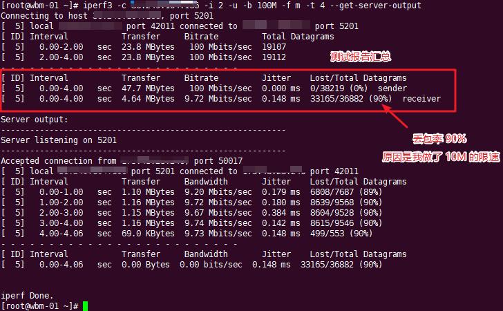网络性能测试工具 iperf 的使用插图(2)