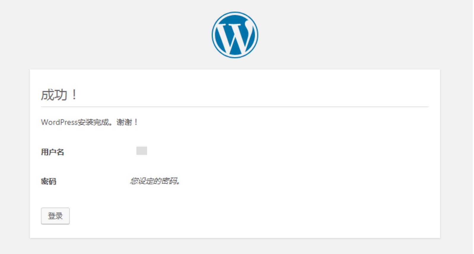 超详细图解 WordPress 搭建个人网站插图(21)