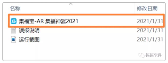 """2021年最新支付宝 """"集五福"""" 攻略 !!插图(1)"""