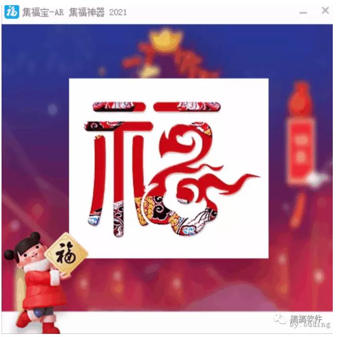 """2021年最新支付宝 """"集五福"""" 攻略 !!插图(3)"""