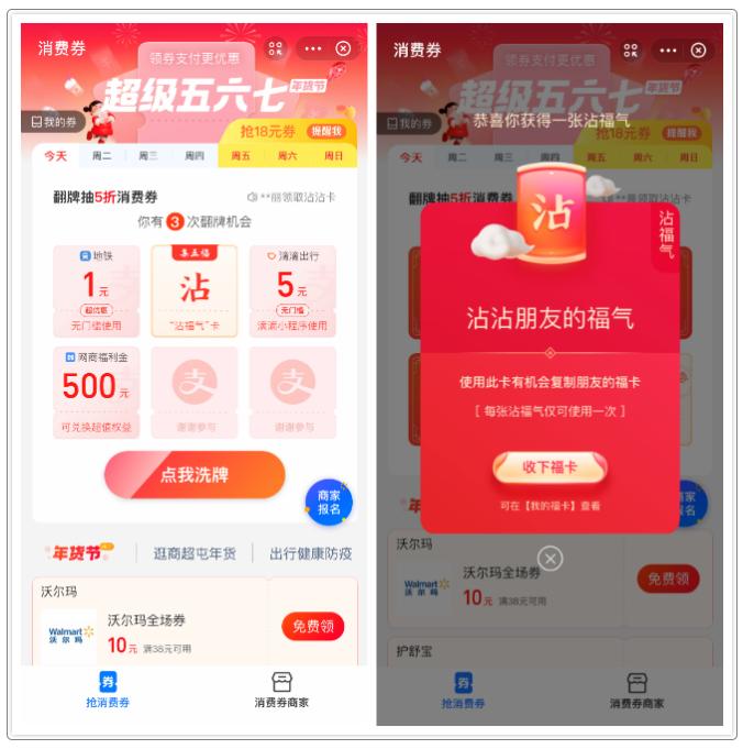 """2021年最新支付宝 """"集五福"""" 攻略 !!插图(5)"""