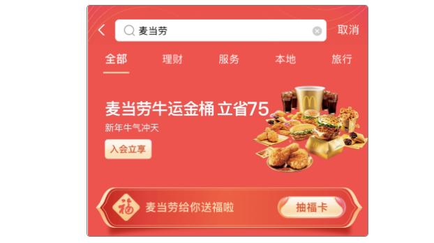 """2021年最新支付宝 """"集五福"""" 攻略 !!插图(8)"""