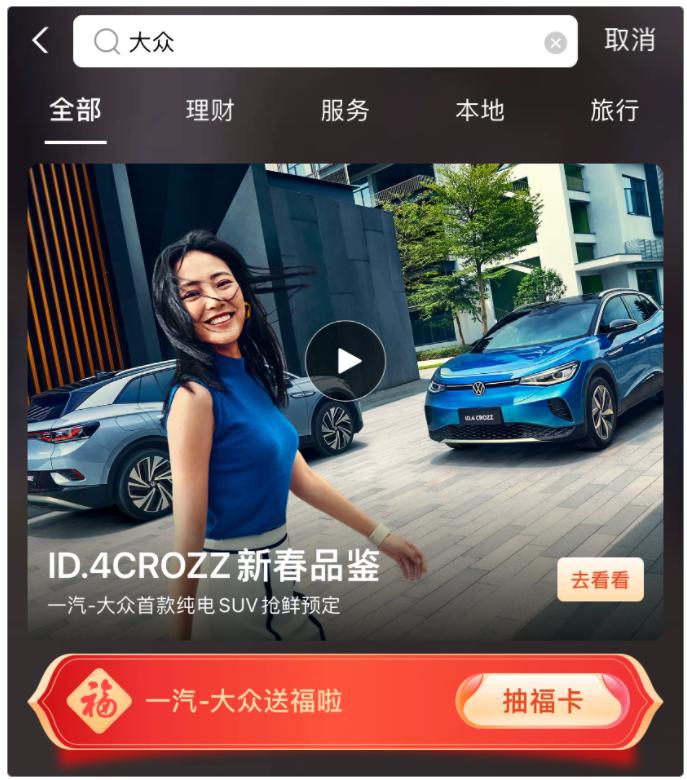 """2021年最新支付宝 """"集五福"""" 攻略 !!插图(10)"""
