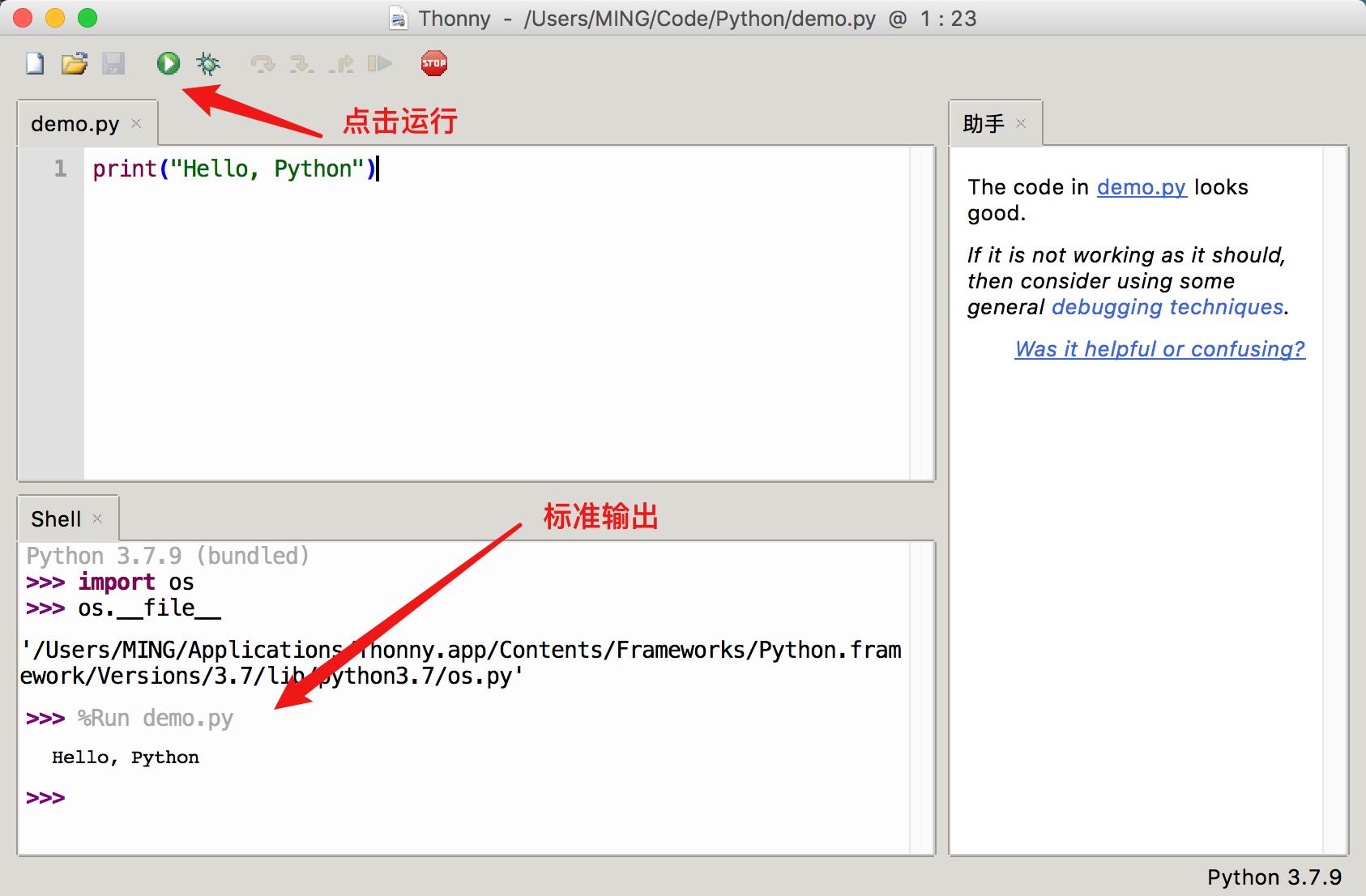卸载 PyCharm!Thonny 才是最适合 Python 小白的 IDE插图(6)
