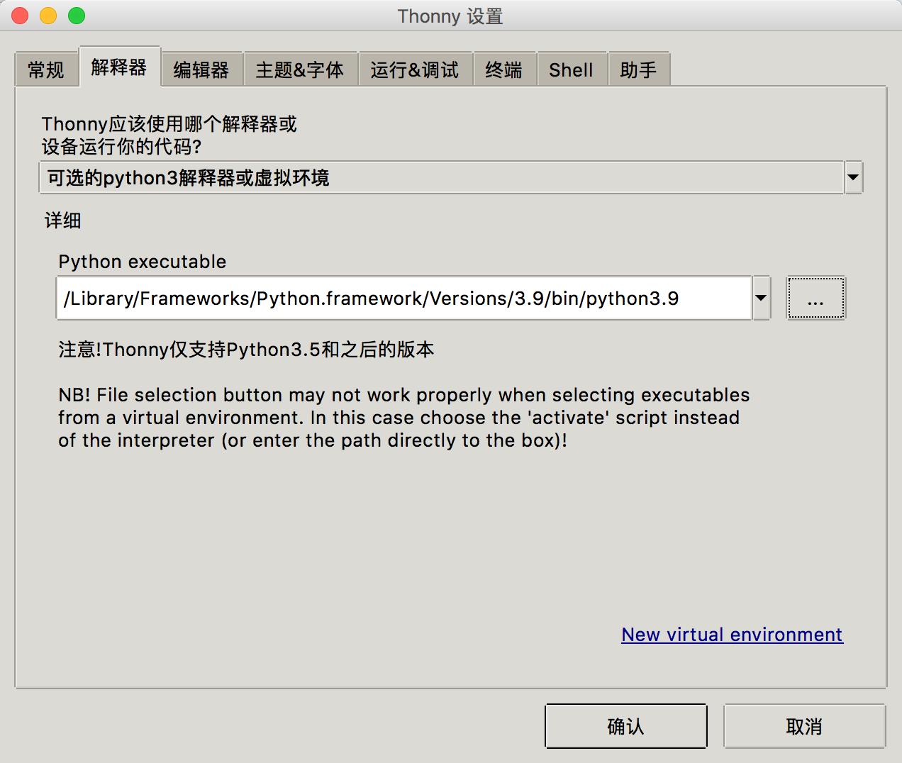 卸载 PyCharm!Thonny 才是最适合 Python 小白的 IDE插图(5)