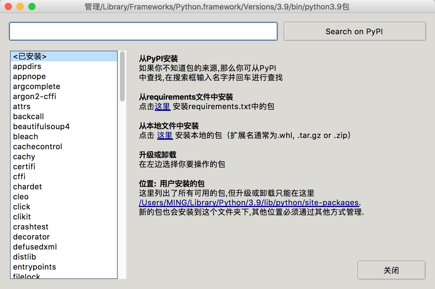卸载 PyCharm!Thonny 才是最适合 Python 小白的 IDE插图(7)