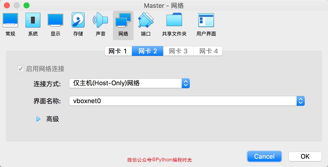 解决 virtualbox 上虚拟机上外网问题插图(1)