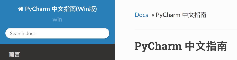 来了,《PyCharm中文指南》 v2.0 版本插图(1)