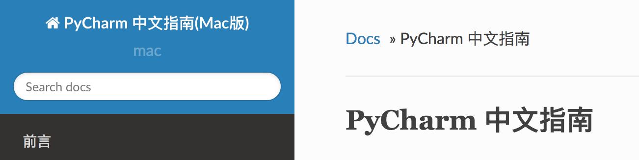 来了,《PyCharm中文指南》 v2.0 版本插图(2)
