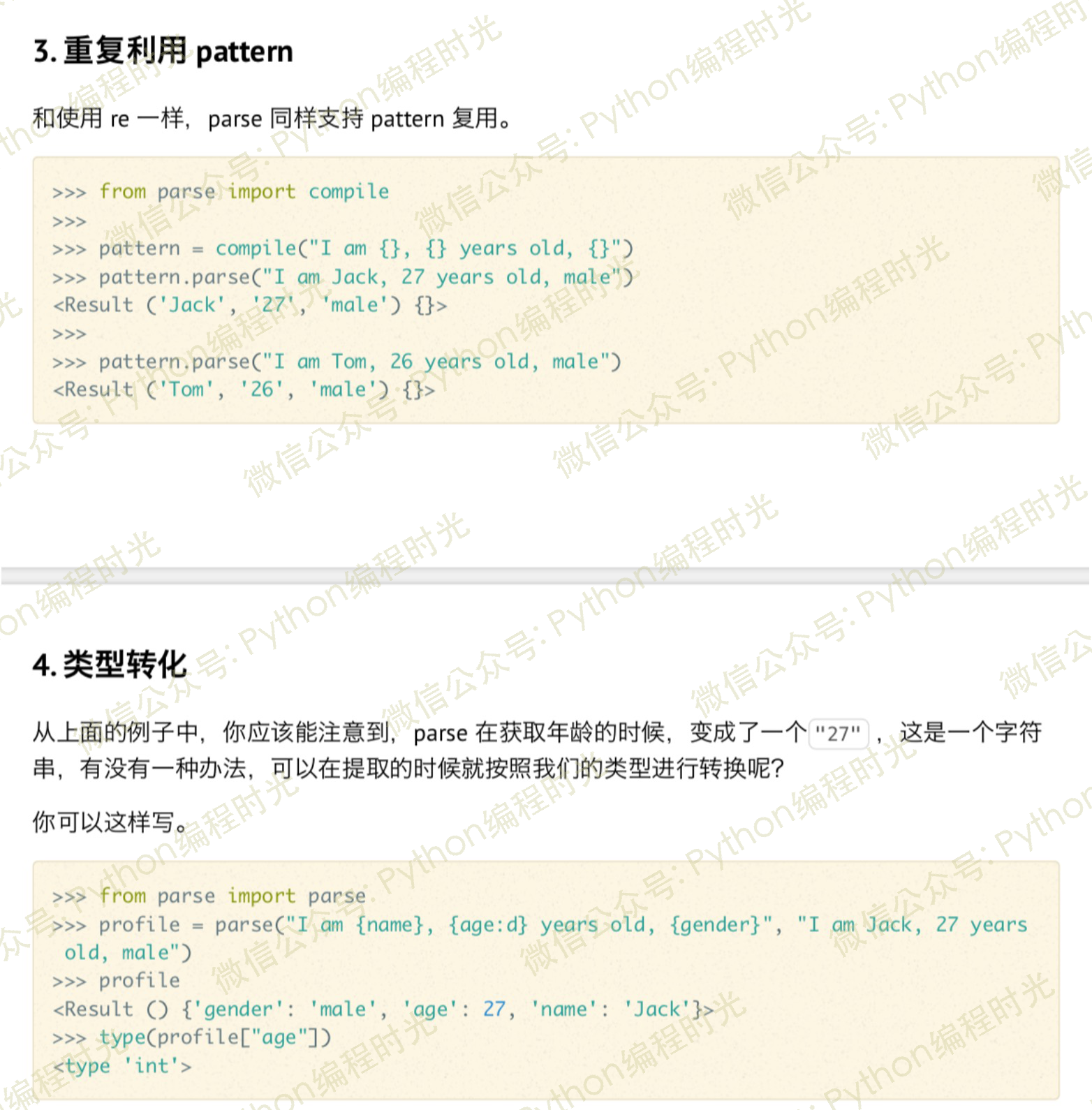 来了!《Python黑魔法指南》v3.0 版本插图(12)