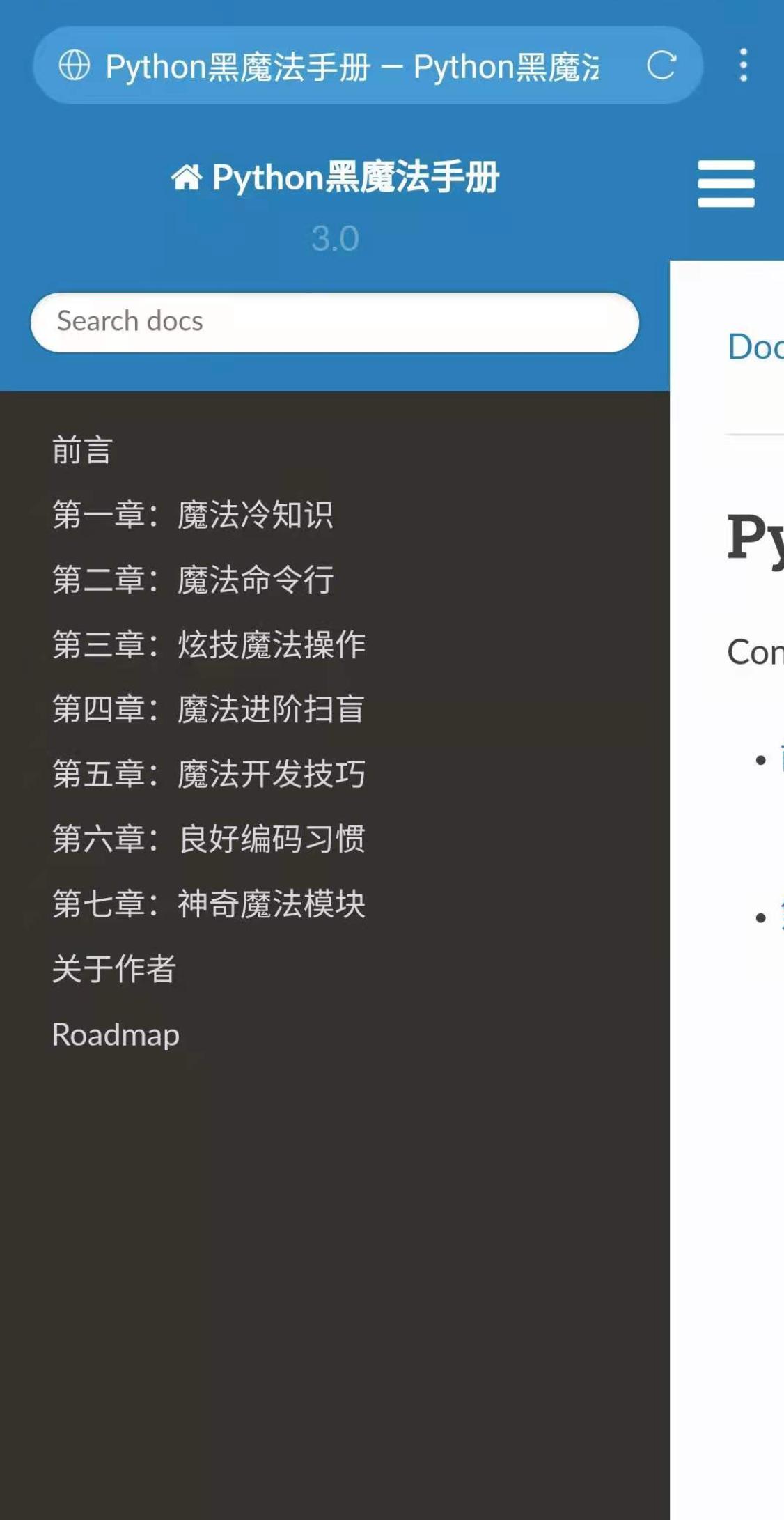 来了!《Python黑魔法指南》v3.0 版本插图(1)