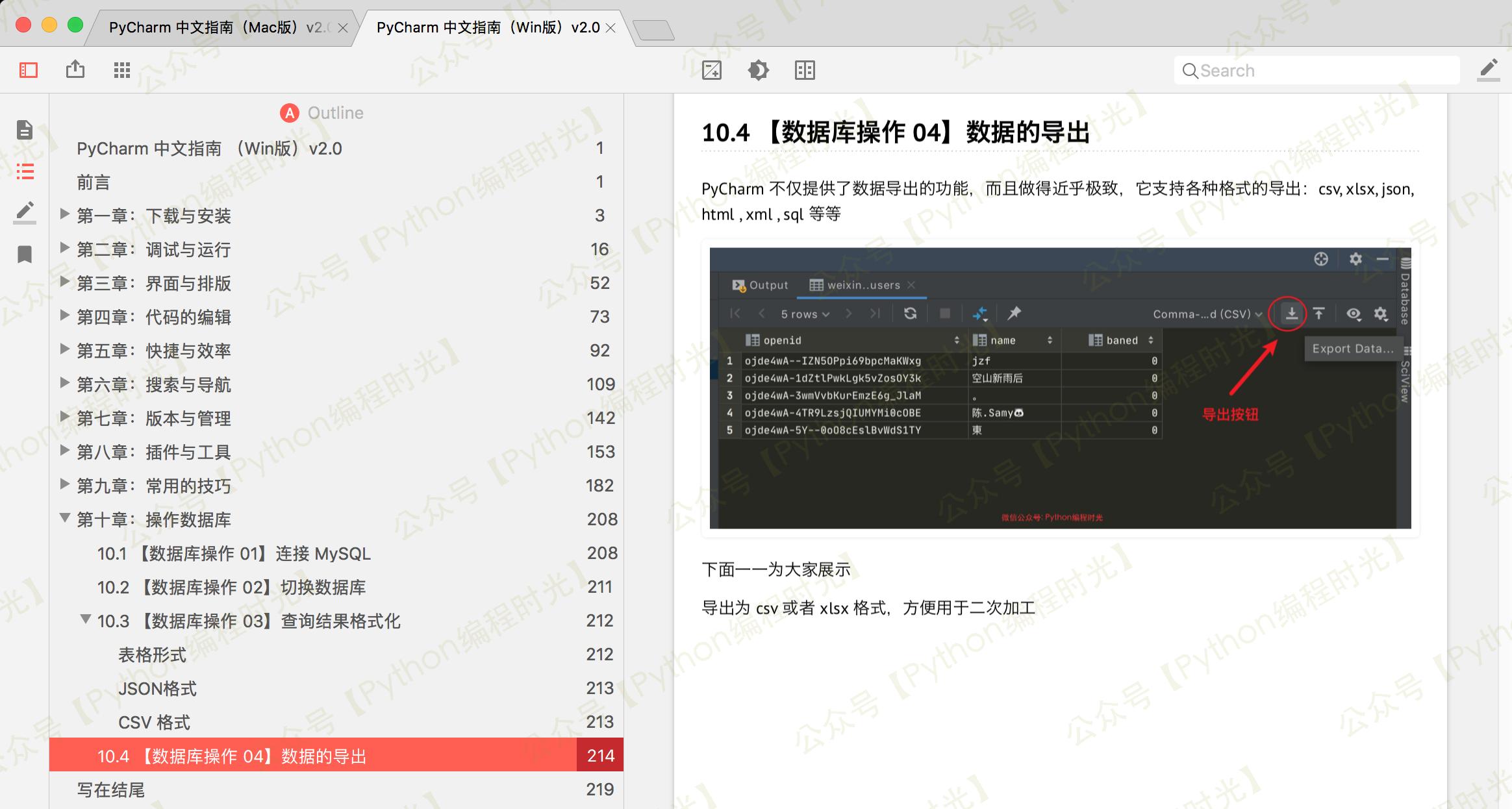 来了,《PyCharm中文指南》 v2.0 版本插图(12)