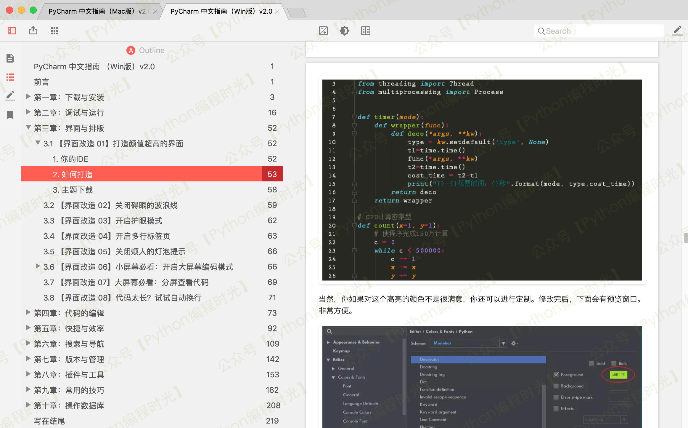 来了,《PyCharm中文指南》 v2.0 版本插图(5)