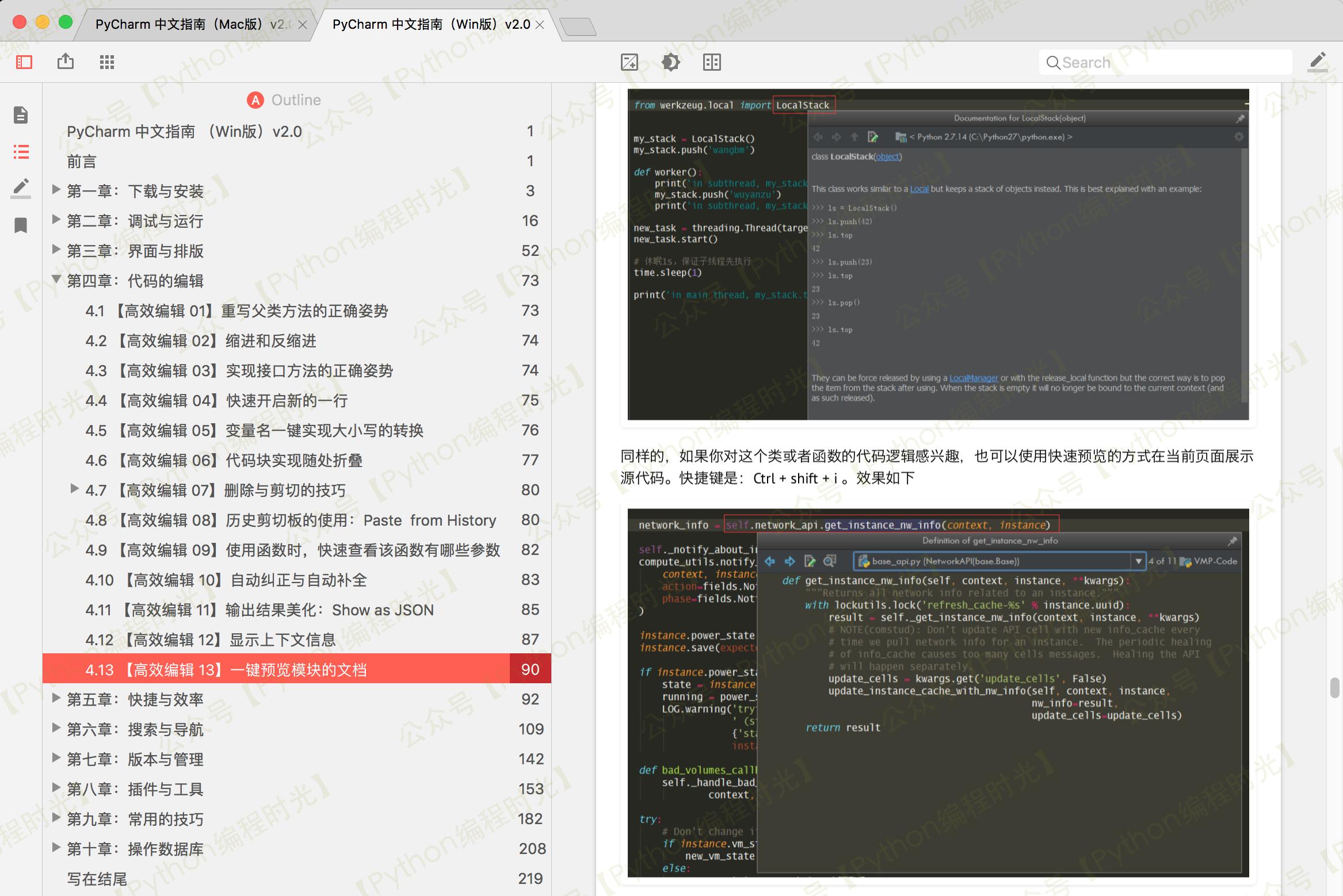 来了,《PyCharm中文指南》 v2.0 版本插图(6)