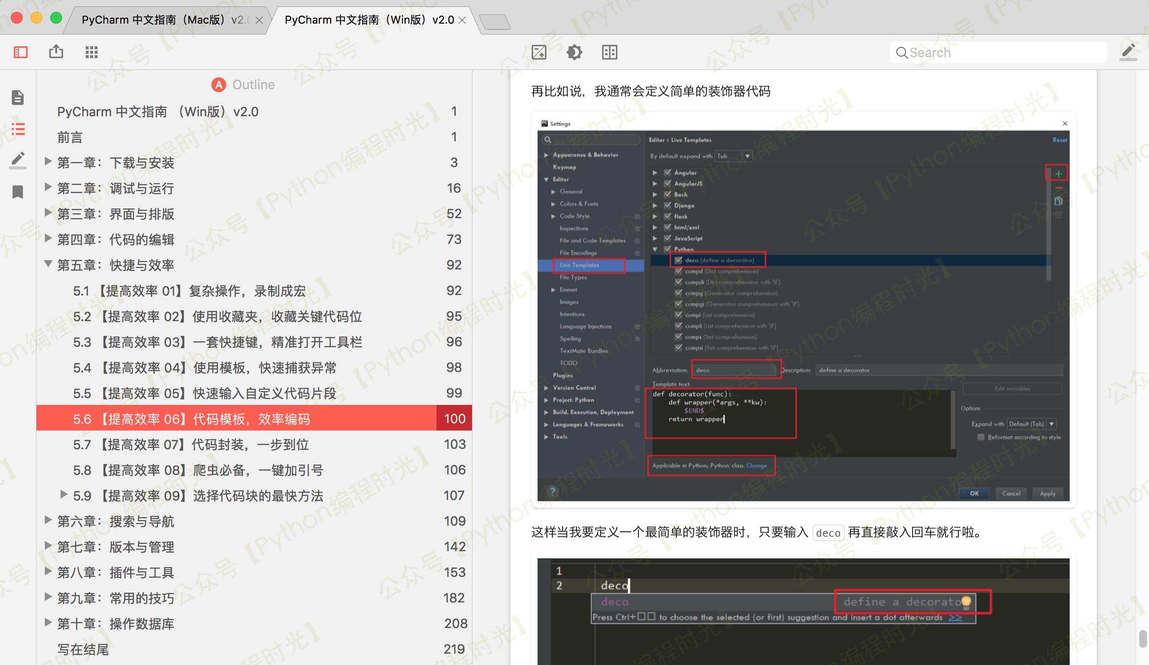 来了,《PyCharm中文指南》 v2.0 版本插图(7)