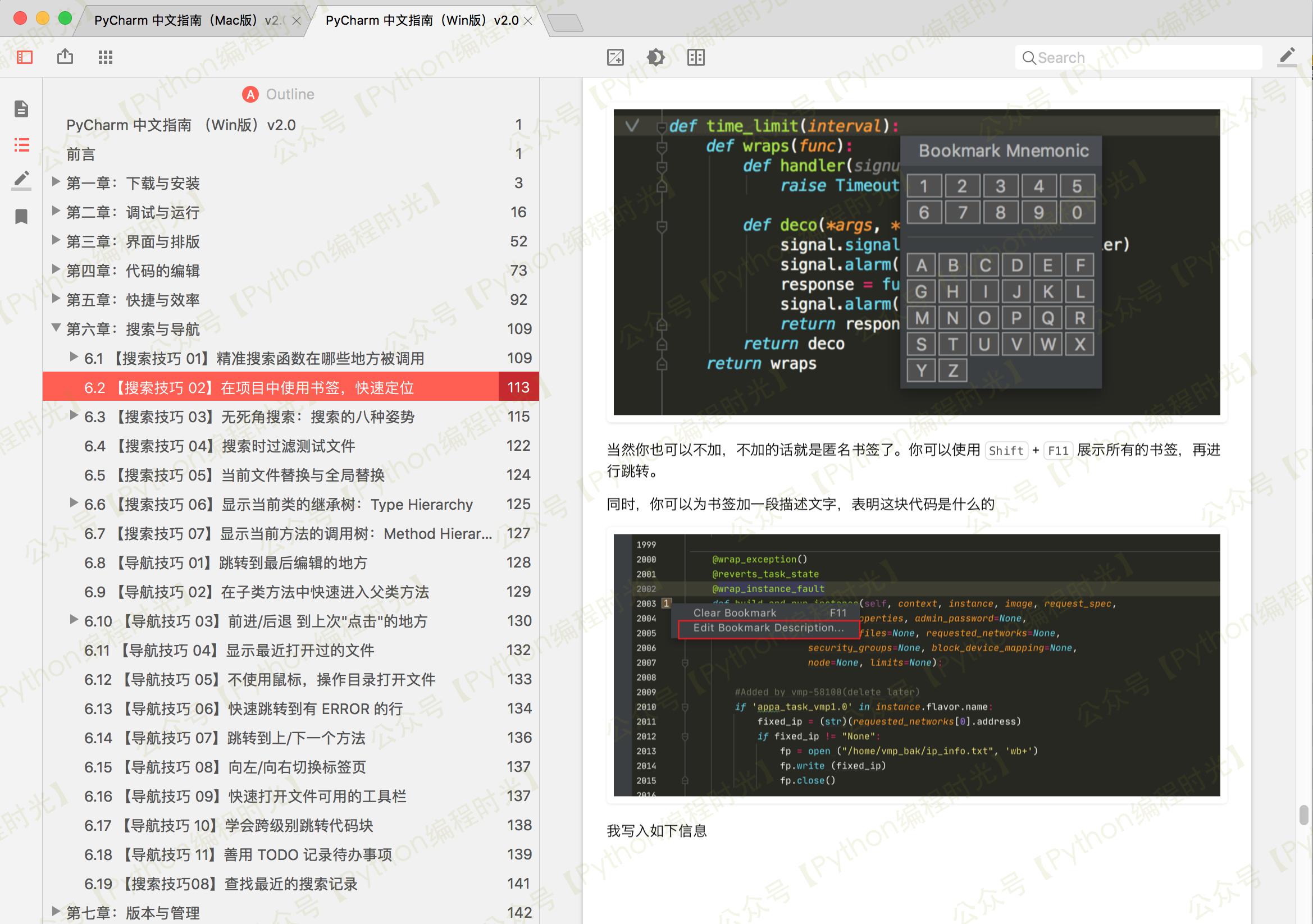 来了,《PyCharm中文指南》 v2.0 版本插图(8)