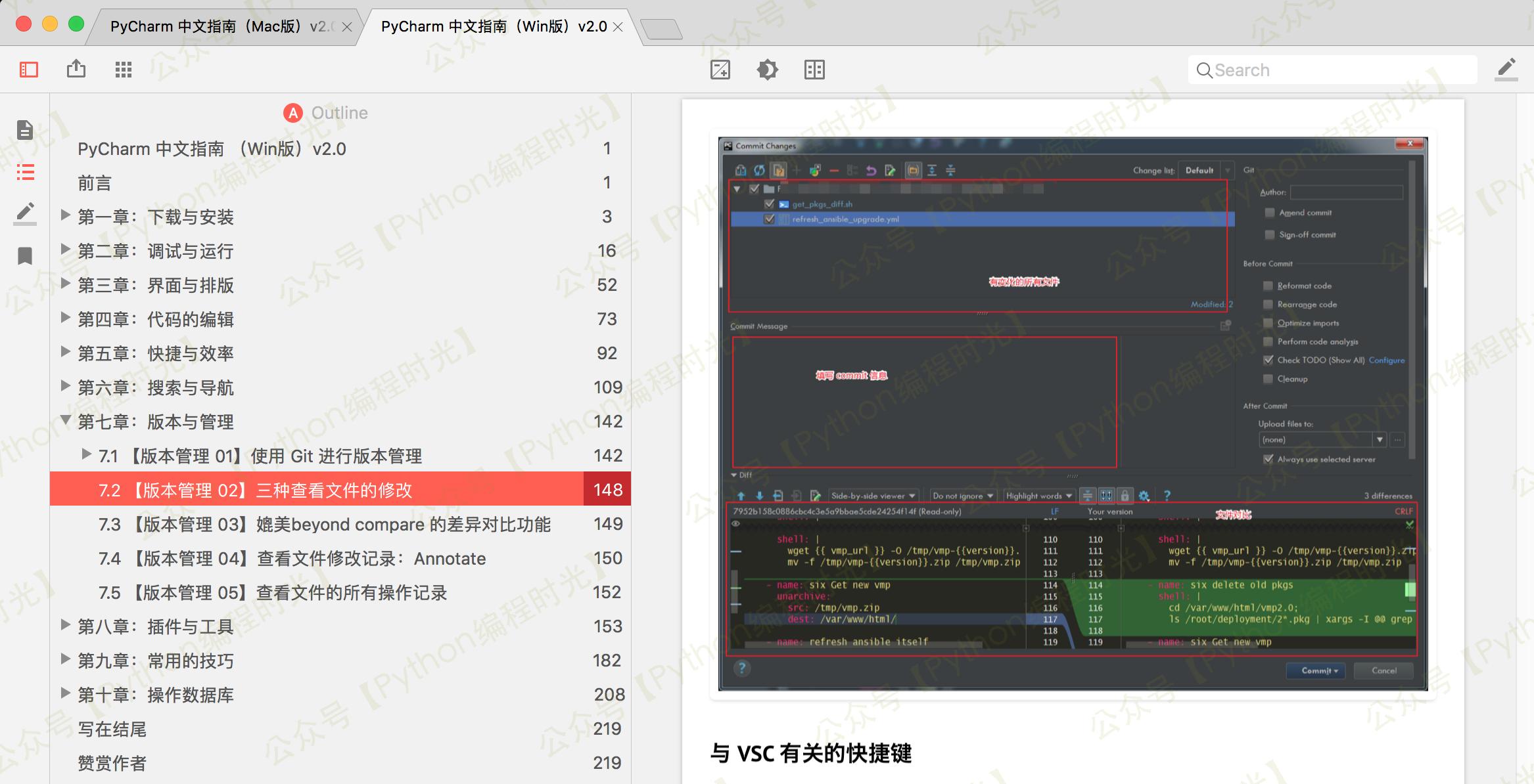 来了,《PyCharm中文指南》 v2.0 版本插图(9)