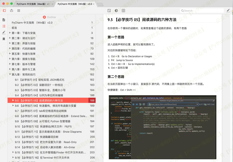 来了,《PyCharm中文指南》 v2.0 版本插图(11)