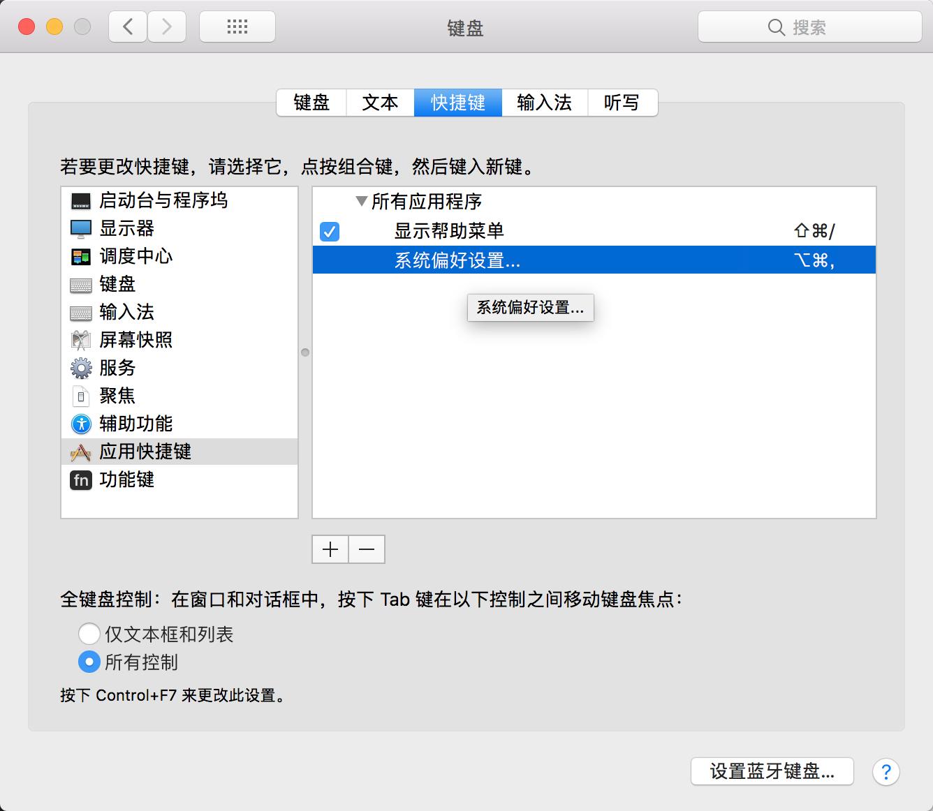我个人使用 Mac 的一些笔记插图