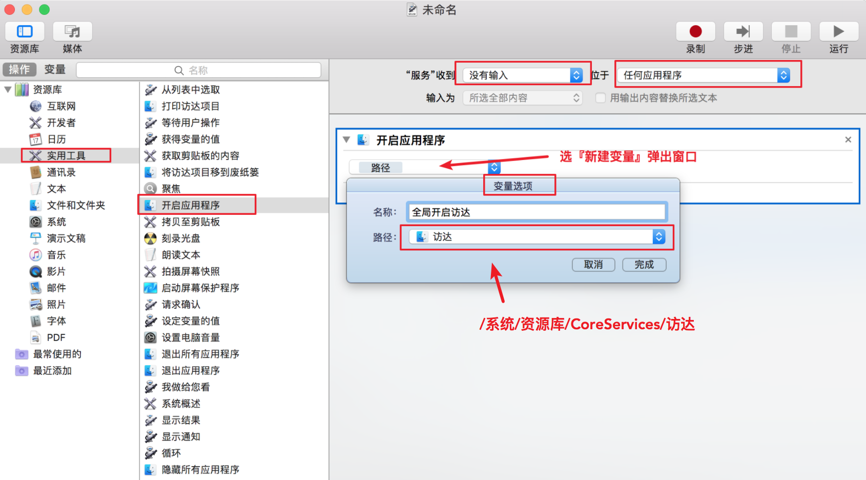 我个人使用 Mac 的一些笔记插图(1)