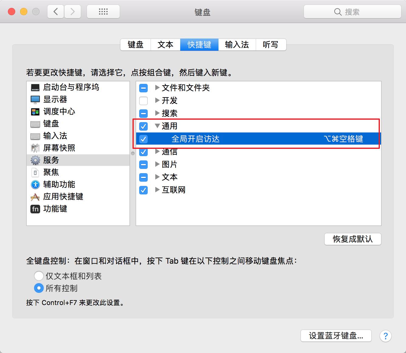 我个人使用 Mac 的一些笔记插图(3)