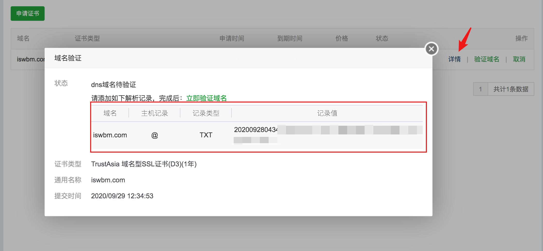 点亮你的 HTTPS?原来这么简单插图(26)