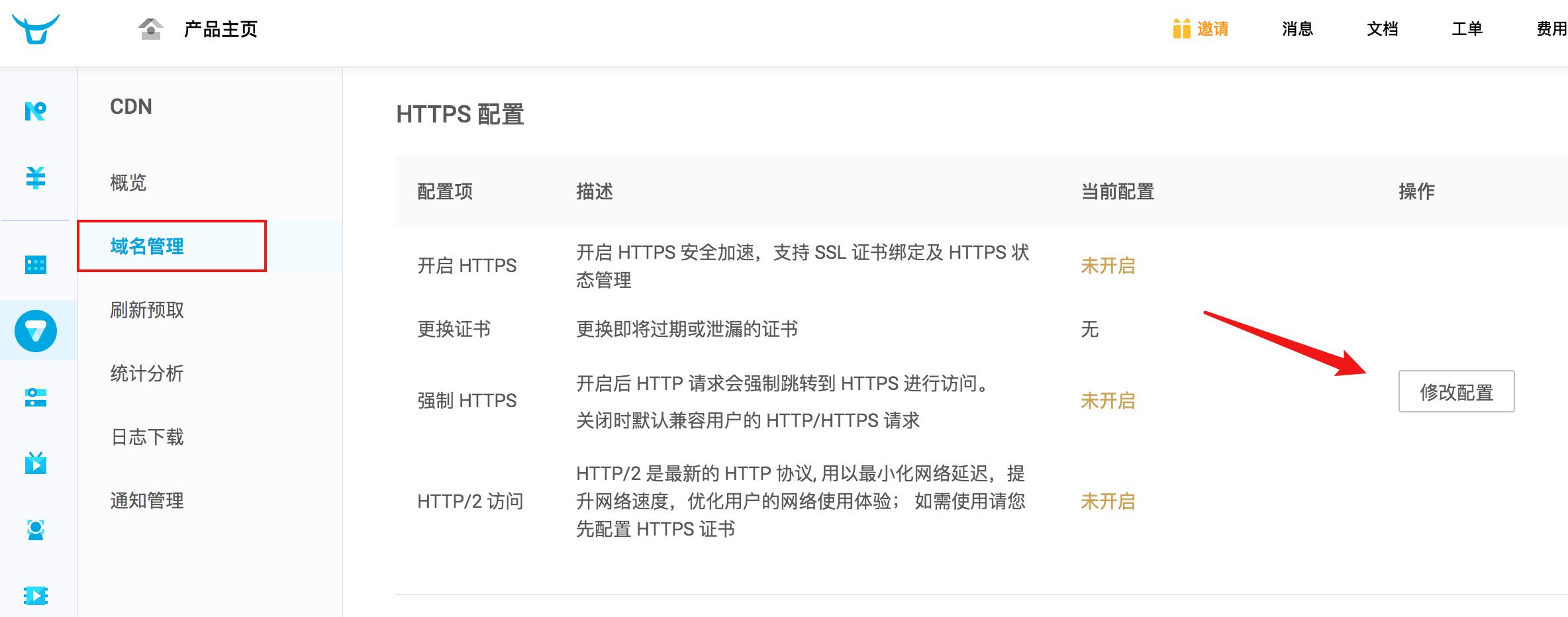 点亮你的 HTTPS?原来这么简单插图(30)