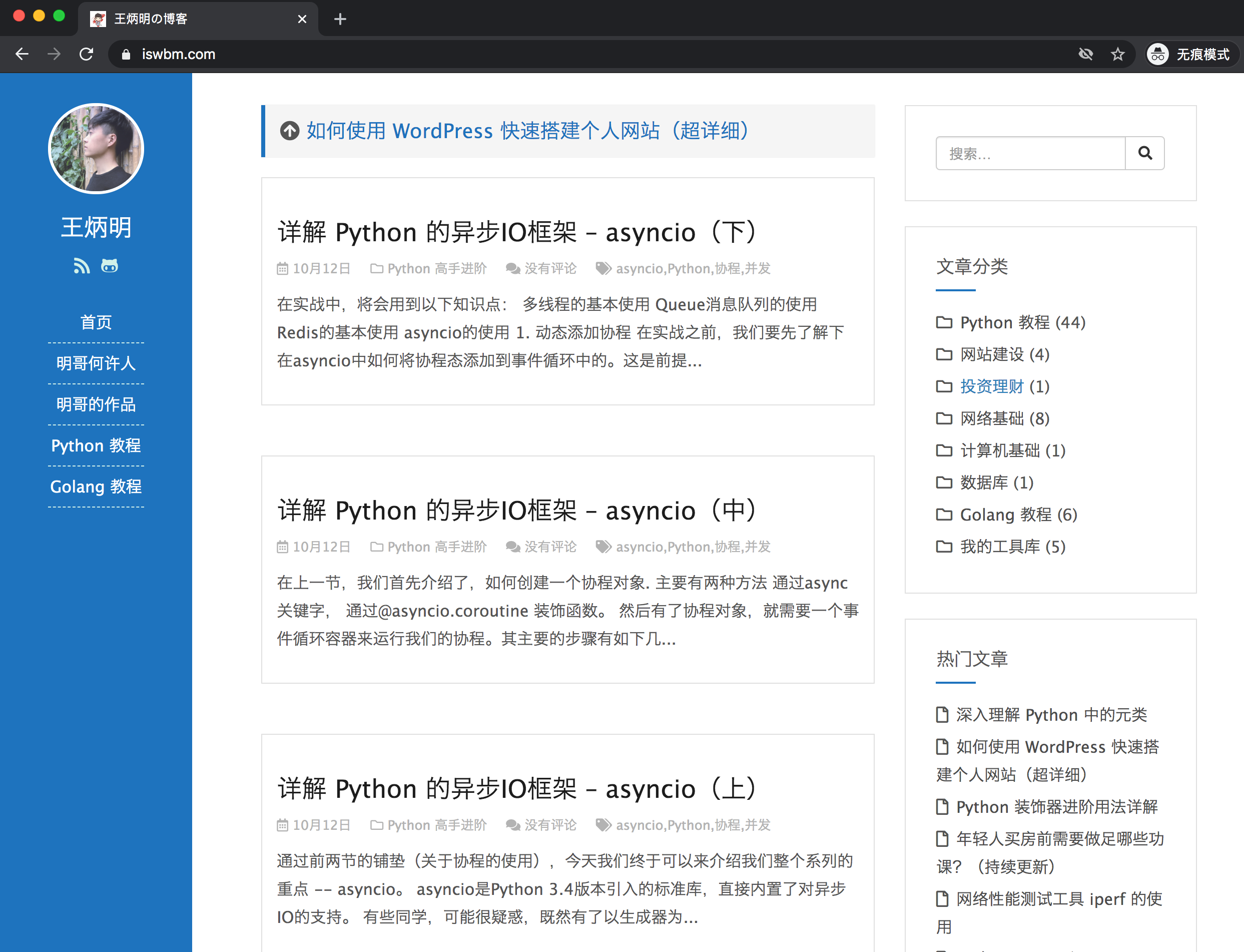 超详细图解 WordPress 搭建个人网站插图(1)