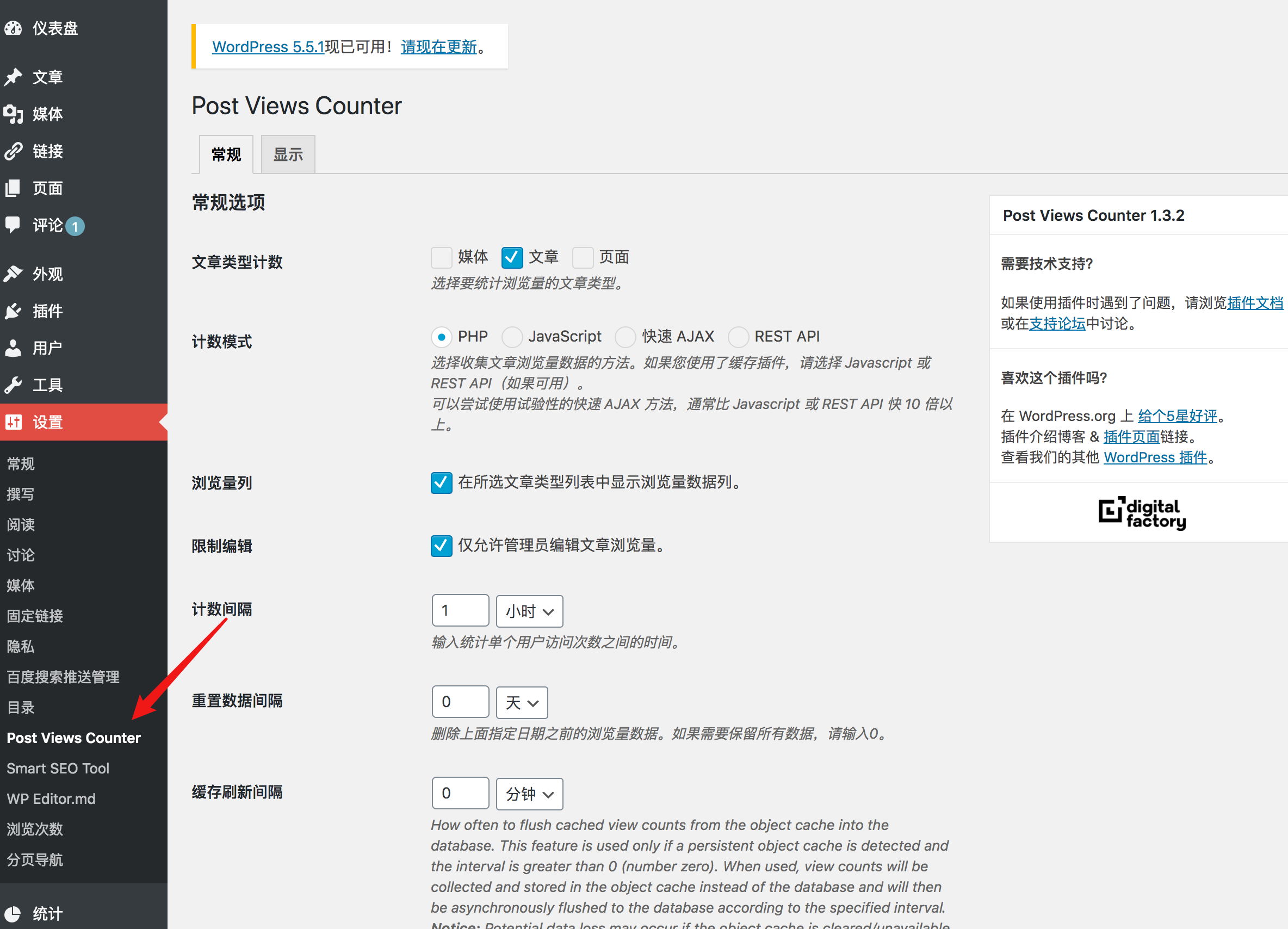 超详细图解 WordPress 搭建个人网站插图(29)