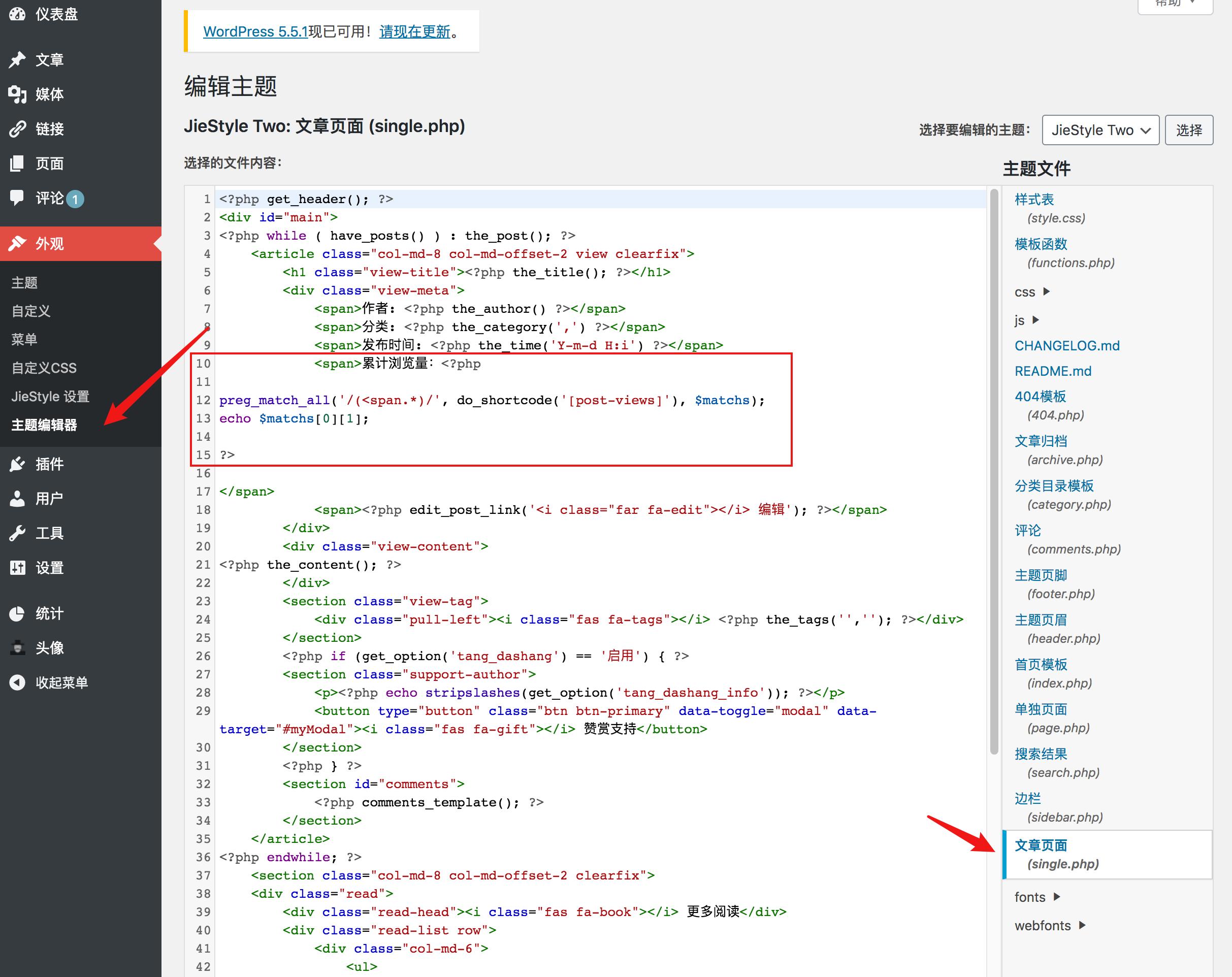 超详细图解 WordPress 搭建个人网站插图(32)