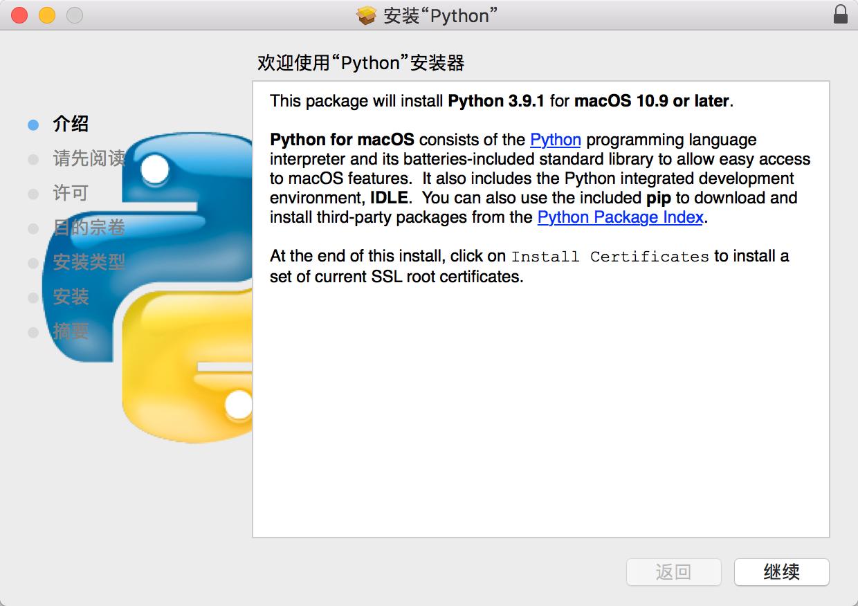 零基础学 Python(01):快速安装 Python 解释器插图(11)
