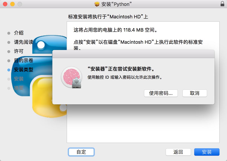 零基础学 Python(01):快速安装 Python 解释器插图(12)