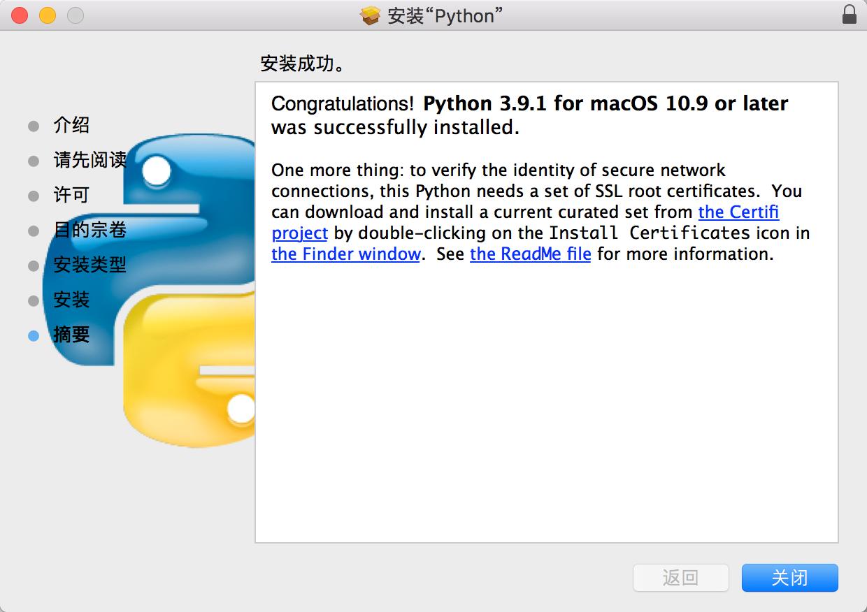 零基础学 Python(01):快速安装 Python 解释器插图(14)