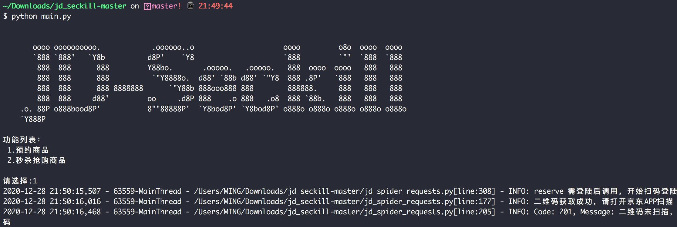 大佬开源 Python 版本「抢茅台脚本」,火了插图(5)