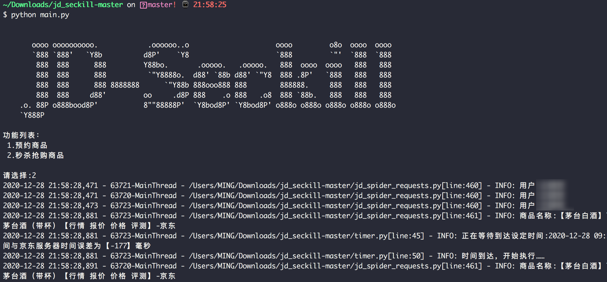 大佬开源 Python 版本「抢茅台脚本」,火了插图(6)
