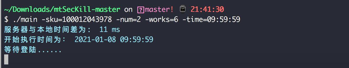吊打jd_seckill,Go语言版免配置抢茅台程序,实力接盘~插图(2)