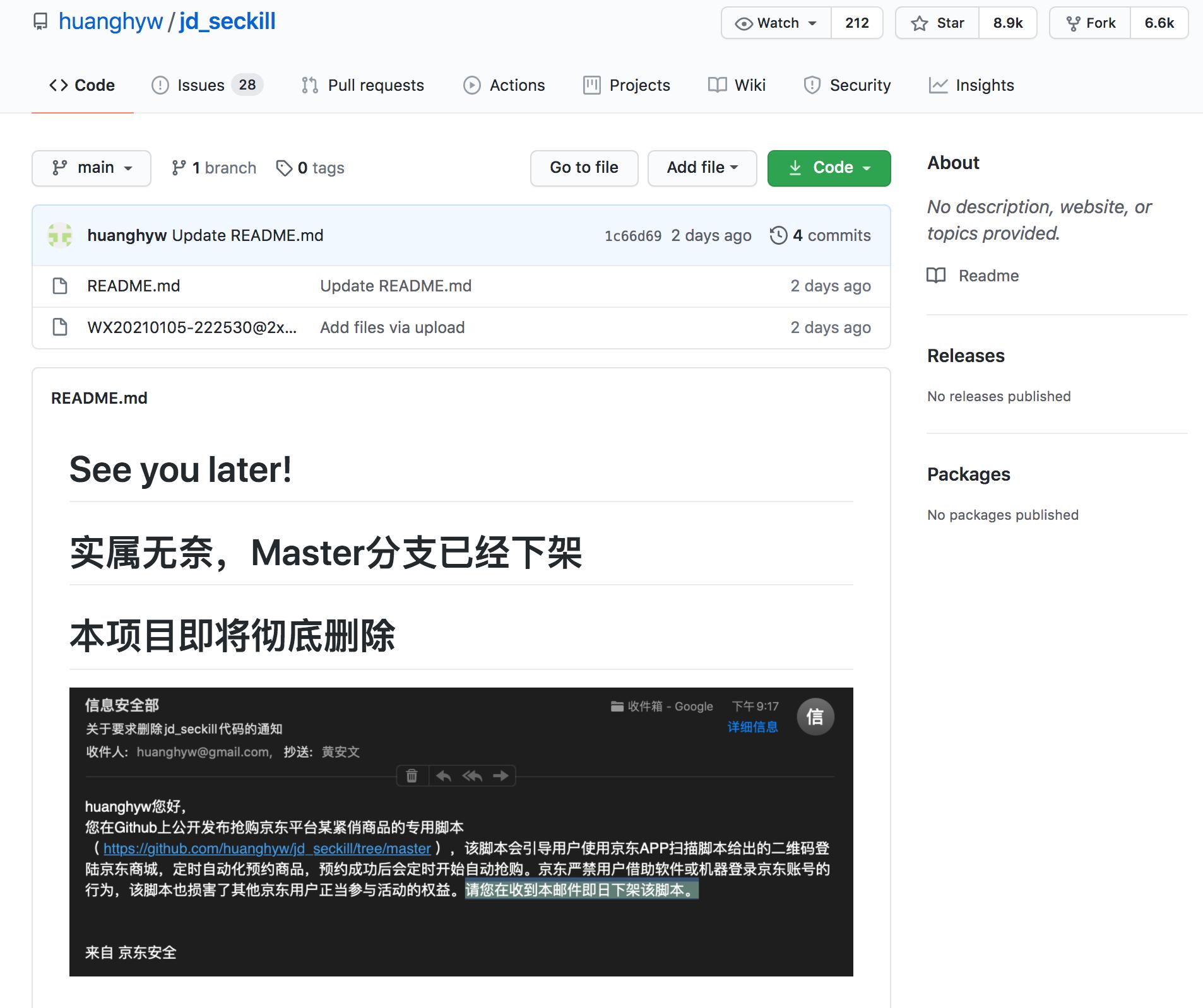 吊打jd_seckill,Go语言版免配置抢茅台程序,实力接盘~插图
