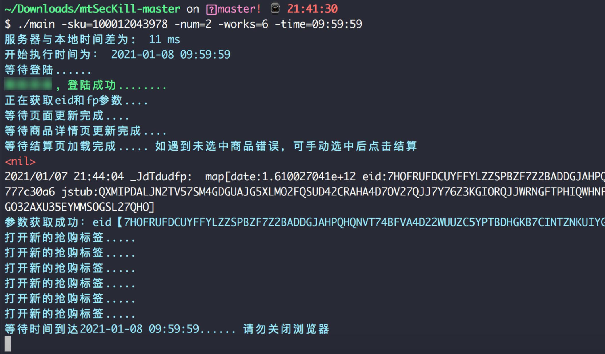 吊打jd_seckill,Go语言版免配置抢茅台程序,实力接盘~插图(4)