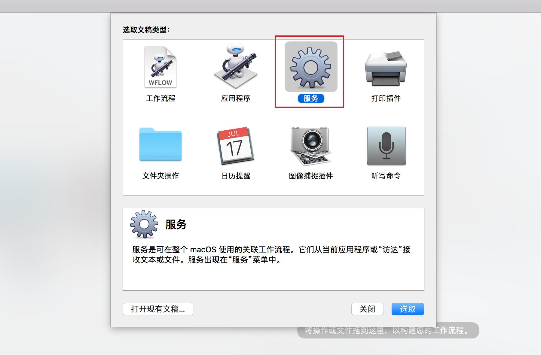在Mac上使用 Automator 和 Python 定制服务插图(2)