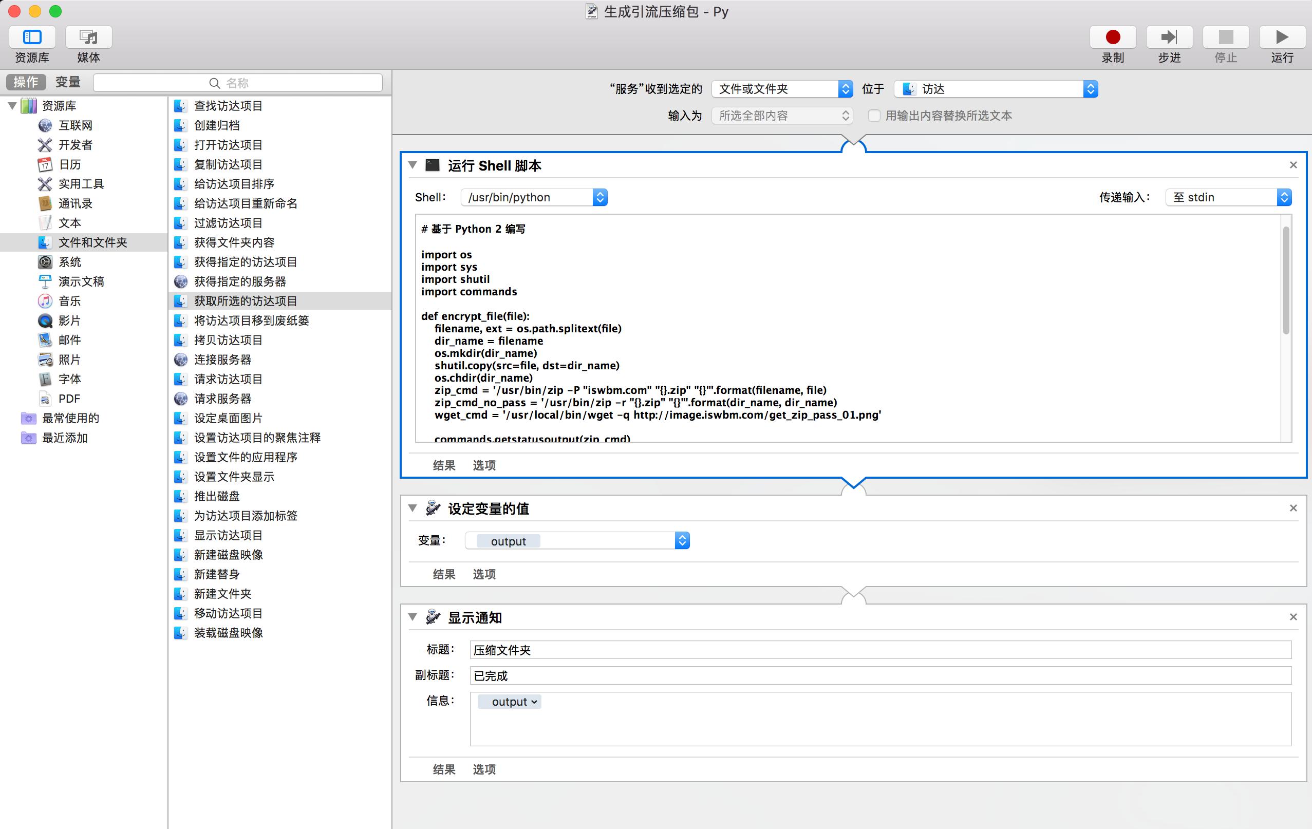 在Mac上使用 Automator 和 Python 定制服务插图(3)