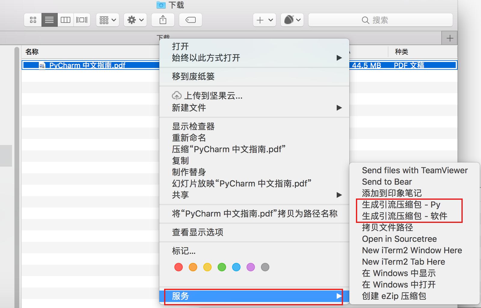 在Mac上使用 Automator 和 Python 定制服务插图